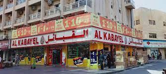 Al Kabayl Discount Centre