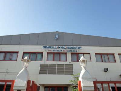 Seagull Hvac Industry